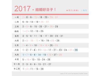 2017結婚好日子 106年宜嫁娶的黃道吉日!