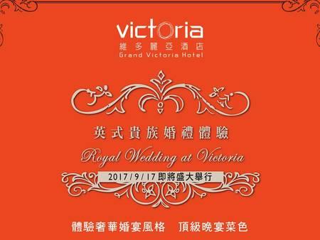 維多麗亞酒店9.17 (日) 英式宮廷貴族婚禮體驗日