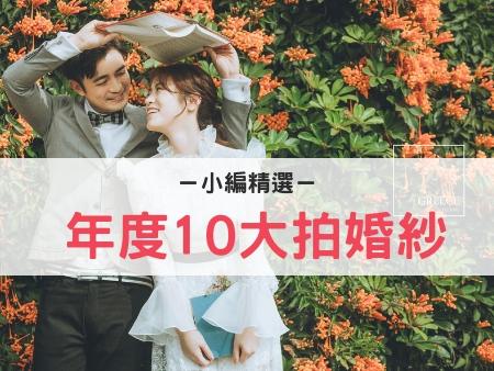 【小編精選】年度10大婚紗店家,就決定交給他們拍絕美婚紗照惹!(甩髮)