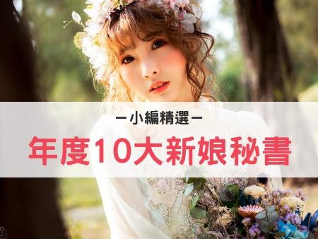 【小編精選】年度10大新娘秘書,神仙教母幫你裝扮美美閃亮登場♥♥♥