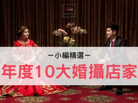 【小編精選】年度10大婚攝店家 交給他們紀錄最美的時刻就對惹!