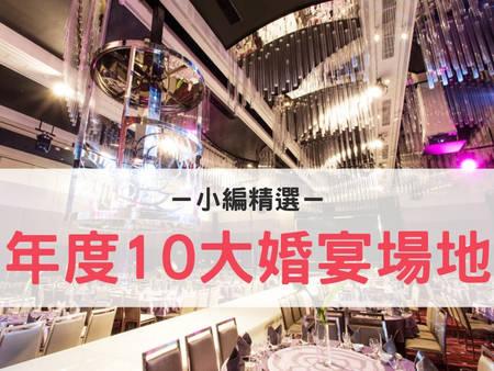 【小編精選】還不知道要找哪一家?年度10大婚宴場地大公開!