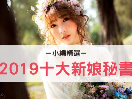 【小編精選】2019十大新娘秘書,神仙教母幫你裝扮美美閃亮登場♥♥♥