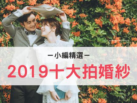 【小編精選】2019十大婚紗店家,就決定交給他們拍絕美婚紗照惹!(甩髮)