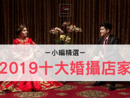 【小編精選】2019年10大婚攝店家 交給他們紀錄最美的時刻就對惹!