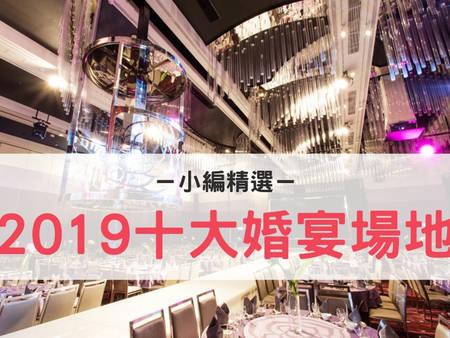 【小編精選】還不知道要找哪一家?2019年10大婚宴場地大公開!