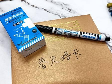 新人一定要看!喜帖信封書寫哪一種「筆」最好用?CP值最高?