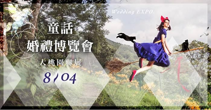童話婚禮博覽會-婚禮聯展