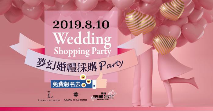 高雄漢來宴會廳 – 2019夢幻婚禮採購Party