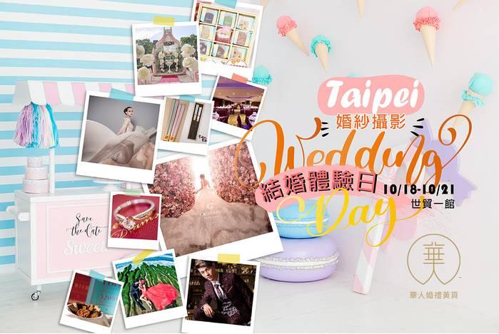 婚體日、婚禮市集、婚宴場地、懶人包、優惠