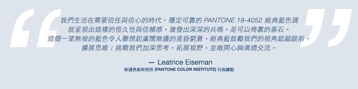 主題色,經典藍,PANTONE