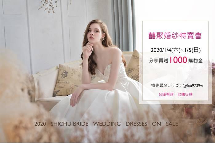 婚紗,禮服,白紗,婚體日,手工婚紗,婚禮採購節,線下活動