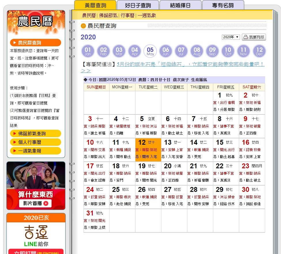 農民曆,合八字,挑日子