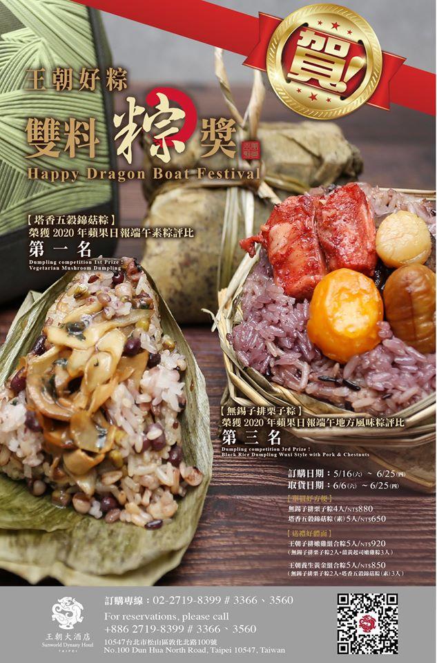 台北飯店餐盒,五星級外送,飯店外帶,台北外送