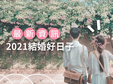 2021結婚好日子出爐!110農民曆宜嫁娶的吉日總整理♥