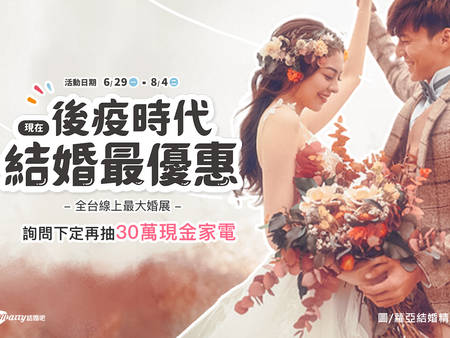 【線上婚展超好玩-小編任務週週抽】 推薦您23家駐站店家~優惠真香!