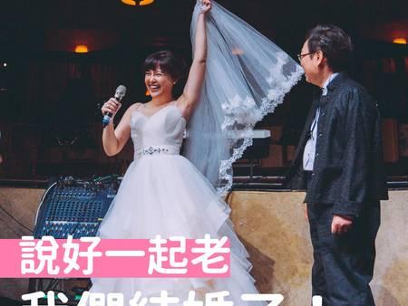 不傳統也很幸福!同志的創意婚禮 原來拋開習俗可以這樣辦!