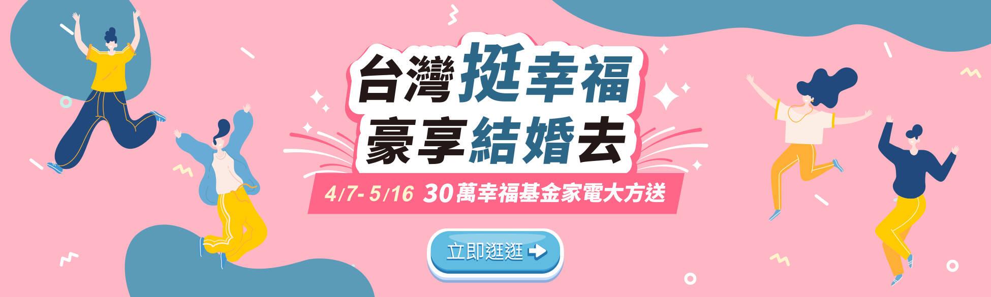 台灣挺幸福,豪享結婚去