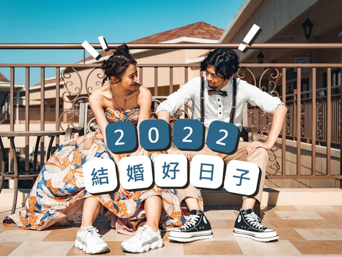 2022好日子,農民曆,宜嫁娶,婚禮籌備