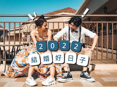 2022結婚好日子出爐!111農民曆宜嫁娶的吉日總整理♥